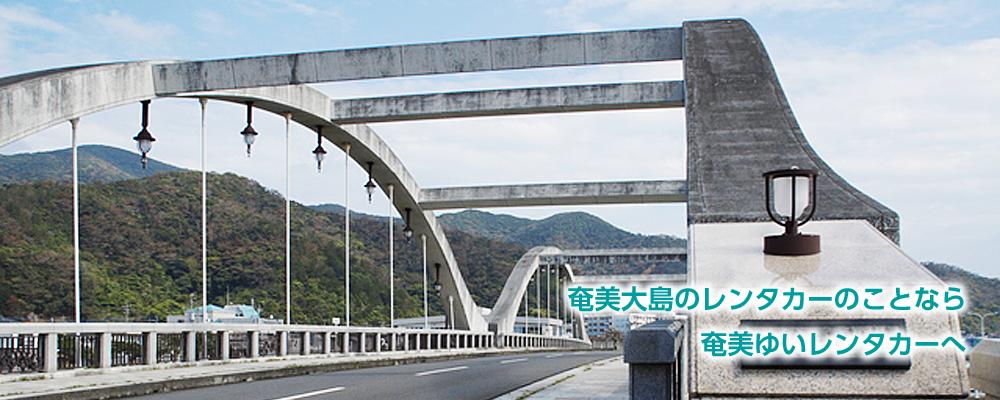 こにやコーラル橋